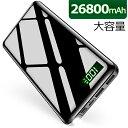 【26800mAh大容量&LEDライト】モバイルバッテリー