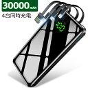 【30000mAh 4台同時充電】KYOKA モバイルバッテリー 大容量 軽量 モバイルバッテリー ケーブル内蔵 30000mAh 4台同時