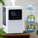 【革新技術 3重除菌 3重水浄化】 加湿器 ハイブリッド 6