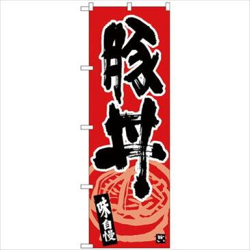 Nのぼり 26429 豚丼 味自慢 黒字赤地  【abt-1260702】【APIs】