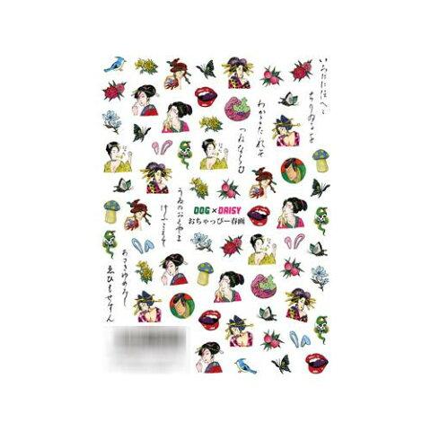 TSUMEKIRA(ツメキラ) ネイルシール DOG×DAISYプロデュース1 おちゃっぴー春画 NN-DXD-101  【abt-1408577】【APIs】