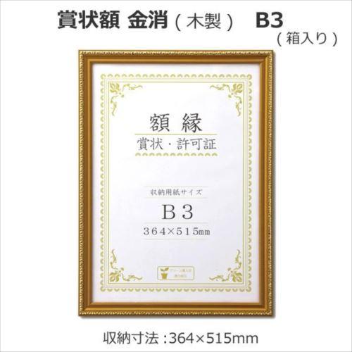 アート・美術品・骨董品・民芸品, 額縁  () B3 33J041E4400 abt-1139049APIs