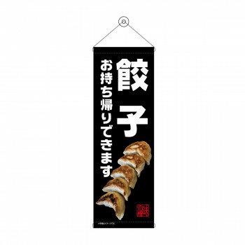 タペストリー 餃子 お持ち帰り 黒 43465  【abt-1575209】【APIs】