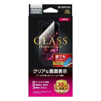 iPhoneSE(第2世代)/8/7/6s/6 ガラスフィルム 保護フィルム 超透明 LP-I9FG  【yst-1631062】【APIs】