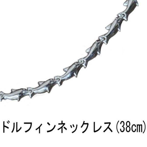男女兼用アクセサリー, ネックレス・ペンダント  (38cm)