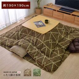 こたつ布団 正方形 シンプル 幾何柄 掛け単品 グリーン 約190×190cm