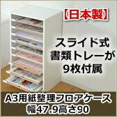 【送料無料】【日本製】A3用紙整理フロアケース幅47.9高さ90