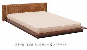 ベッド照明RB-1984NA-SD (*ベッドフレームのみ・マットレス別売り) 【送料無料】