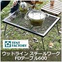【テントファクトリー】ウッドライン スチールワーク FDテーブル600