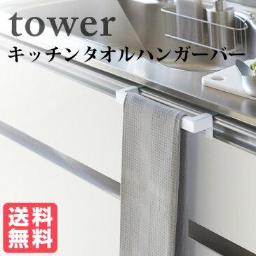 tower キッチンタオルハンガーバー タワー ホワイト おしゃれ雑貨 おすすめ 人気 キッチン用品 【送料無料】