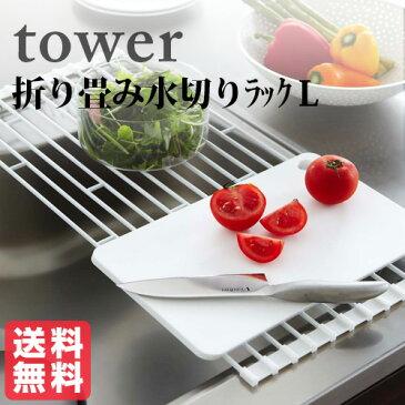tower 折り畳み水切りラック タワー L ホワイト おしゃれ雑貨 おすすめ 人気 キッチン用品 【送料無料】