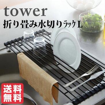 tower 折り畳み水切りラック タワー L ブラック おしゃれ雑貨 おすすめ 人気 キッチン用品 【送料無料】