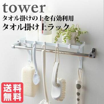 tower タオル掛けの上のスペースを有効利用 タオル掛け上ラック タワー ホワイト 芳香剤を置いたり、ディスプレイ棚としても使えます おしゃれ雑貨 おすすめ 人気【送料無料】