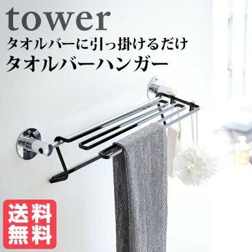 tower タオルバーに引っ掛けるだけ タオルバーハンガー タワー ブラック 便利なタオルバー用ハンガー おしゃれ雑貨 おすすめ 人気【送料無料】