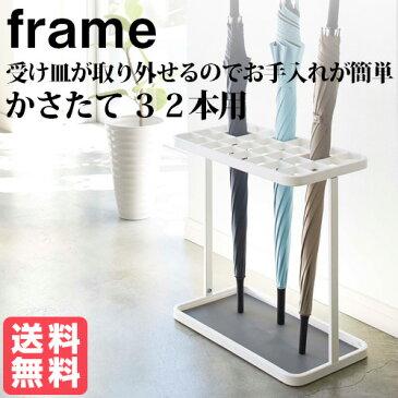 frame かさたて フレーム 32本用 ホワイト おしゃれ雑貨 おすすめ 人気【送料無料】