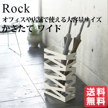 RockWide かさたて ロックワイド ホワイト おしゃれ雑貨 おすすめ 人気【送料無料】