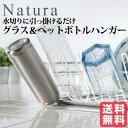 Natura グラス&ペットボトルハンガー ナチュラ ホワイト おしゃれ雑貨 おすすめ 人気【送料無