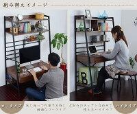 【送料無料】2WAYパソコンデスクハイタイプ90幅