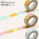 マスキングテープ セット mt 8P ストライプ・ゴールド スクエア ...