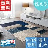 【送料無料】 洗える wash + dry Lanas 75 x 120cm 屋内屋外兼用 マット