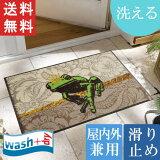 【送料無料】 洗える wash + dry Froschkonig 50 x 75cm 屋内屋外兼用 マット ウォッシュアンドドライ KLEEN-TEX