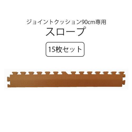 (セット商品) ジョイントクッション90(和み)専用スロープ 15枚セット ウィルス対策 抗菌タイプ カーペット 防炎 ジョイントマット