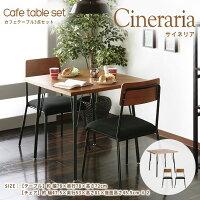 【送料無料】【カフェテーブル3点セット】サイネリアカフェテーブル3点セット/木製/アイアン/ダイニングテーブル/チェア