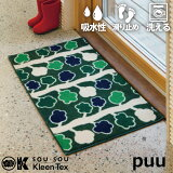 玄関マット 室内 洗える Kobe Muoto Collection puu プー/木 45×75cm おしゃれ 人気