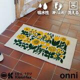 玄関マット 室内 洗える Kobe Muoto Collection onni オンニ/幸運 45×75cm おしゃれ 人気
