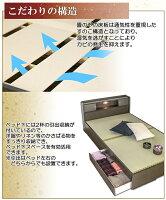 竹炭シート入り畳付セミダブルベッド