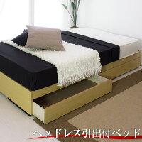 ヘッドボードレスベッド