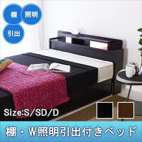 棚W照明引出付ベッド