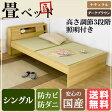 【送料無料】高さが3段階で調整できる 棚 コンセント 照明 付畳ベッド シングル BED ベット ライト 日本製 焦げ茶 ダークブラウン DBR ナチュラル NA S