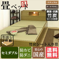 和モダン畳ベッド