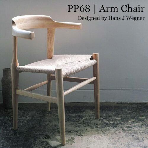 ハンス・J・ウェグナー 北欧家具 リプロダクト ダイニングチェア 椅子 木製 イス ハンス・J・ウェグナー PP68 アームチェア PP-68 おしゃれ 人気(ナチュラル / )