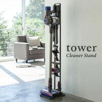 コードレスクリーナースタンド タワー ダイソン掃除機スタンド dyson ダイソン 掃除機立て 充電 掃除機収納 スティッククリースタンド おしゃれ 人気