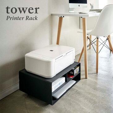 ツーウェイプリンター収納ラック タワー プリンターワゴン プリンターラック サイドワゴン 卓上 キャスター付き コピー用紙 トナー インク プリンター おしゃれ 人気