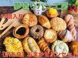 送料無料!【訳あり】おまかせパンセット2300〜2500円相当の人気のパンが入ります!※日付指定不可(北海道・九州・沖縄への配送は別途500円頂戴致します)
