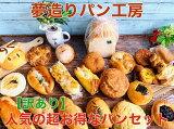 送料無料!【訳あり】人気の超お得なパンセット 冷凍保存可食パン1斤と4000〜4300円相当のパンが入ります!※日付指定不可(北海道・九州・沖縄への配送は別途500円頂戴いたします)
