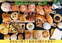 まもなく終了!!(送料無料)200名様限定でおまけ2個プレゼント! たっぷりおすすめパンセット!※日付指定不可 当店人気のパンが超お買い得価格で3600円以上入り、送料無料の3700円にしました!