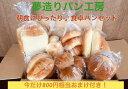 【送料無料】人気の食パン、食卓パンセット +5個おまけ付き週...