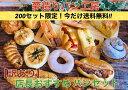 200セット限定 送料無料!!【訳あり】店長おすすめパンセッ...