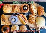 【送料無料】まもなく終了!たっぷりおすすめパンセット 通常12個のところ、今だけ限定で2個おまけをお入れします!当店人気のパンが超お買い得価格で2500円以上入ります。 冷凍保存可 (北海道・九州・沖縄への配送は別途500円頂戴いたします)
