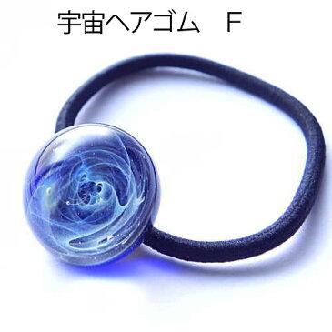 1点物、宇宙ヘアゴム ヘアアクセサリー 宇宙ガラスヘアゴム 宇宙なガラス 宇宙ガラス 日本製/ハンドメイド/ブランド<DEEP BLUE>【auktn】【売れ筋】