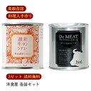 【 送料無料 高級缶詰 料理人手作り】洋食屋缶詰セット 週末