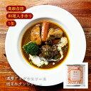 【 高級缶詰 メーカー公式販売 】週末牛タンシチュー 熟成濃