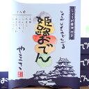姫路のお土産にも姫路おでん 5箱入り大根・たまご・こんにゃく・ごぼう天・焼きちくわ・ひらてん