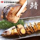 鯖の姿煮煮卵が2個お腹に詰めた贅沢な逸品薄味に仕上げて鯖本来の旨味を堪能ヤマサ蒲鉾お中元