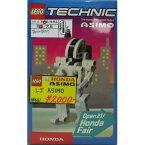 【中古】ホンダ レゴ ASIMO 配布品[箱のみ開封][併売:0O3P]【赤道店】