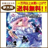 【中古】Repository 〜夢葬回帰/Sonic Revolution 【同人・アニメ他CD】【日立南店】
